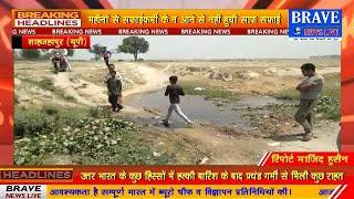 अपनी बदहाली पर आंसू बहा रहा शाहजहांपुर का मऊ रसूलपुर गांव | BRAVE NEWS LIVE