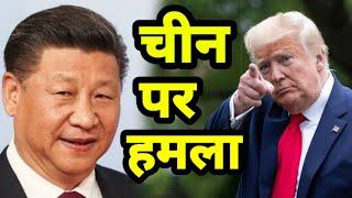 America ने China के खिलाफ लिया यह बड़ा फैसला, उड़ गयी Pakistan की नींद | Uighur Muslim