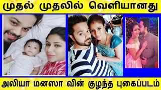 முதல் முதலில் வெளியான அலியா மனஸா மற்றும் சஞ்சீவ் வின் குழந்தை புகைப்படம் | Alya Manasa  Baby Photo