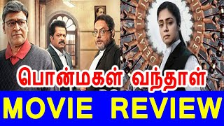 PONMAGAL VANDHAL MOVIE REVIEW | பொன்மகள் வந்தால் திரைவிமர்சனம் | Jothika | Surya | Parthiban|Review