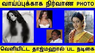 ஓட்டு துணி கூட இல்லாமல் புகைப்படம் வெளியிட்ட பிரபல நடிகை|Riya Sen|KollyWood Actress|BollyWood Actres