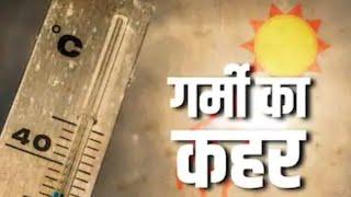 राजस्थान: देश का सबसे गर्म शहर रहा चुरू, 50 डिग्री सेल्सियम पहुंचा पारा  || श्री गंगानगर 49° पारा
