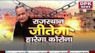 राजस्थान में अब तक कोरोना से मुक्त रहा बूंदी (Bundi) जिला भी अब इसकी चपेट में || 33  जिलो मेँ कोरोना