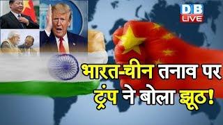 India - China तनाव पर Donald Trump ने बोला झूठ! | India China Tensions | #DBLIVE