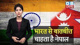 भारत से बातचीत चाहता है नेपाल | India Nepal Relations | भारत ने विश्वास जीतने की कही बात | #DBLIVE