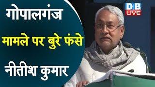 गोपालगंज मामले पर बुरे फंसे Nitish Kumar | Tejashwi Yadav-राबड़ी का गोपालगंज मार्च, प्रशासन ने रोका