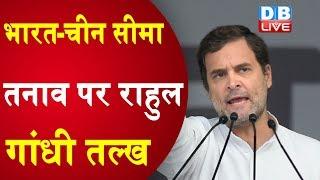 भारत-चीन सीमा तनाव पर राहुल गांधी तल्ख | चुप्पी तोड़कर स्थिति साफ करे सरकार- राहुल |#DBLIVE