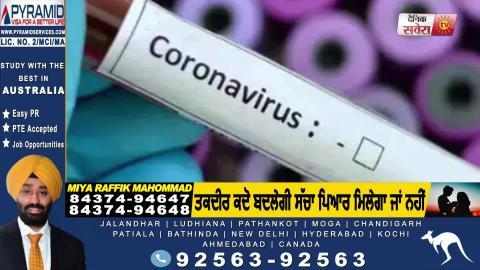 Chandigarh की Bapu Dham Colony में  CoronaVirus के 4 नए मामले आए सामने