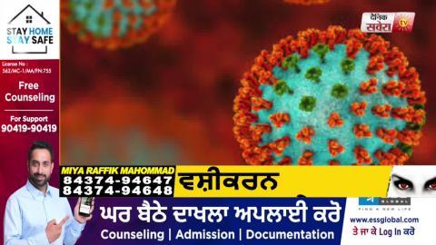 Jalandhar में Coronavirus के 7 नए मामले आए सामने ,कुल गिनती हुई 246