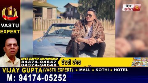 ਇਸ Punjabi Singer ਨੇ ਦੱਸੇ  Shehnaz Gill ਦੇ ਕਈ Secrets | Dainik Savera