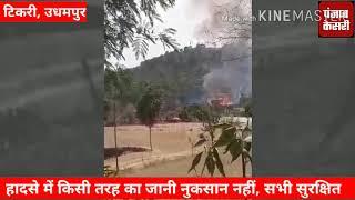 उधमपुर में सिलेंडरों से भरे ट्रक में लगी आग, देखिए एक के बाद एक कैसे हुए धमाके
