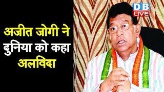 Ajit Jogi ने दुनिया को कहा अलविदा | Former Chhattisgarh CM Ajit Jogi passes away at 74