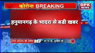BIG BREAKING    हनुमानगढ़ के भादरा से बडी खबर    आज फिर मिले 5 पोजिटिव मरीज