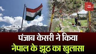 नेपाल ने दी युद्ध की गीदड़भभकी, Ground Zero पर पहुंची पंजाब केसरी की टीम
