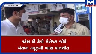 Jamnagar: એસ ટી ડેપો મેનેજર જોડે મંતવ્ય ન્યૂઝની ખાસ વાતચીત