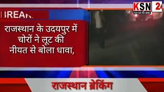 ब्रेकिंग न्यूज/राजस्थान/चोरो ने लूट के लिए बोला धावा,चोरो ने बुजुर्ग को किया घायल.....