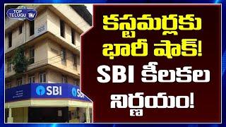 SBI కస్టమర్లకు భారీ షాక్! | SBI cuts FD rates for second time in a Month | Top Telugu TV