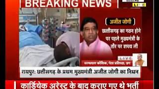 Ajit Jogi ने दुनिया को कहा अलविदा, 74 साल की उम्र में ली अंतिम सांस