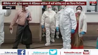 कैबिनेट मंत्री सुरेश खन्ना ने मेडिकल कॉलेज में बने कोविड वार्ड का किया निरीक्षण