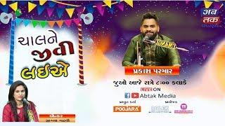 LIVE | Chal Ne Jivi Laiye | Prakash Parmar| Prit Goswami | Abtak Media
