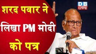 Sharad Pawar ने लिखा PM मोदी को पत्र | पूर्णबंदी में रियल एस्टेट सेक्टर बर्बाद- पवार |#DBLIVE