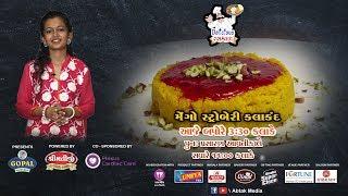 LIVE | Abtak Delicious Rasthal | Mango Strawberry Kalakand | Episode-27 | Abtak Special