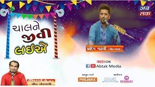LIVE | Chal Ne Jivi Laiye | Pradip Gadhavi| Prit Goswami | Abtak Media