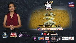 LIVE | Abtak Delicious Rasthal |  Paneer Sandwich Curry | Episode-29 | Abtak Special