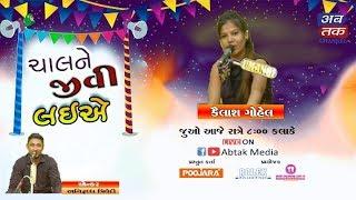 LIVE | Chal Ne Jivi Laiye | Kailash Gohel | Prit Goswami | Abtak Media