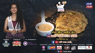 LIVE | Abtak Delicious Rasthal | Corn Cheeze Garlic Bread | Episode-30 | Abtak Special