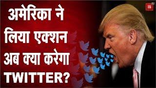 Twitter के खिलाफ America में आदेश जारी, अब क्या करेगा Twitter ?