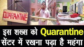 Quarantine सेंटर में रोज खाता था 40 रोटी, 60 लिट्टी चोखा और 10 प्लेट चावल, डॉ ने भेजा घर