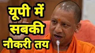 Yogi Government का मास्टरप्लान, अब से Uttar Pradesh में मिलेगी हर व्यक्ति को नौकरी