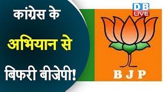 Congress के अभियान से बिफरी BJP ! Chhattisgarh BJP ने Congress को घेरा |#DBLIVE