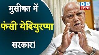 मुसीबत में फंसी Yeddyurappa सरकार! BJP के 20 MLA येदियुरप्पा से हुए नाराज़ |#DBLIVE