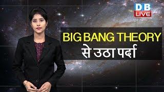 BIG BANG THEORY से उठा पर्दा | क्या सुलझ गई ब्रह्मांड की गुत्थी |#DBLIVE
