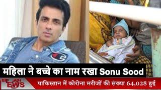 Sonu Sood ने जान बचाई, माँ ने अपने बेटे का नाम Sonu Sood रखा