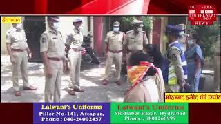 Hyderabad coronavirus ,हुमायूं नगर पुलिस थाना Corona की चपेट में
