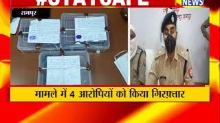 RAMPUR : शिवसेना प्रमुख की हत्या का खुलासा ! ANV NEWS UTTAR PRADESH !
