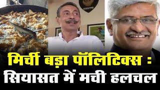 मिर्ची बड़ा पॉलिटिक्स: गहलोत के मंत्री विश्वेन्द्र सिंह ने जताई केन्द्रीय मंत्री शेखावत से यह इच्छा