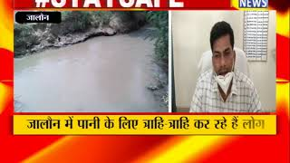 JALAUN : गांव वासी तप्ती धूप में दुषित पानी पीने को मजबूर ! ANV NEWS UTTAR PRADESH !
