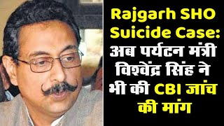 Rajgarh SHO Suicide Case: अब पर्यटन मंत्री विश्वेंद्र सिंह ने भी की CBI जांच की मांग