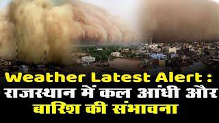 Weather Latest Alert : राजस्थान में कल आंधी और बारिश की संभावना