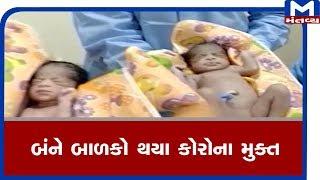Mahesana: વડનગરમાં બે બાળકોએ કોરોનાને હરાવ્યો