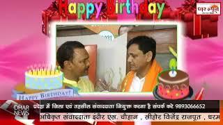 सीहोर के भाजपा नेता लखन सिंह राजपूत को जन्मदिन की बहुत बहुत बधाई