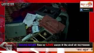 खंडवा जिले के पुनासा में अज्ञात चोरो ने सुने घर में धावा बोला देखे धार न्यूज़