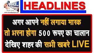बिना मास्क लगाए घूमने वाले हो जाए सावधान, अब होगा 500 रुपए का चालान, देखिए सभी खबरे LIVE
