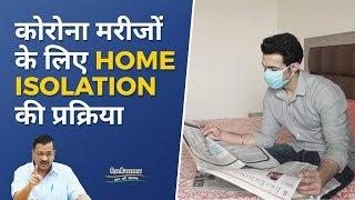 Home isolation में क्या ऐतिहात बरतनी है, इस वीडियो को ज़रूर देखें। - Arvind Kejriwal