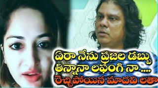 Actress Madhavi Latha SCOLD Rakesh Master | Dhee Jodi | Tollywood News | Top Telugu TV
