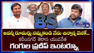 Gangula Pradeep Interview | BS Talk Show | Telangana Politics | Karimnagar TRS Party | Top Telugu TV
